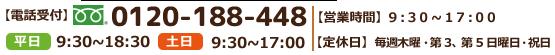 0120-188-448 【営業時間】9:30~17:00