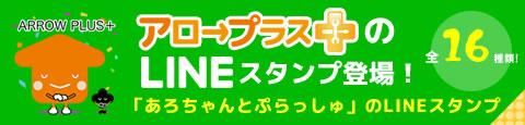 アロープラスのLINEスタンプ登場!