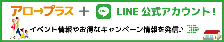 アロープラス+LINE公式アカウント!