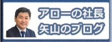 アローの社長矢山のブログ