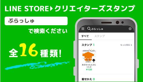 ラインストア、「クリエイターズスタンプ」より、「ぷらっしゅ」で検索!