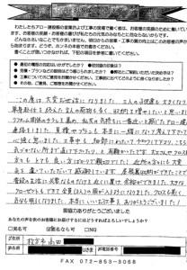 枚方市高田 U様